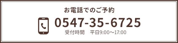 0547-35-6725