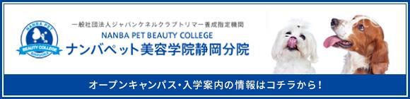 ナンバペット美容学院静岡分院